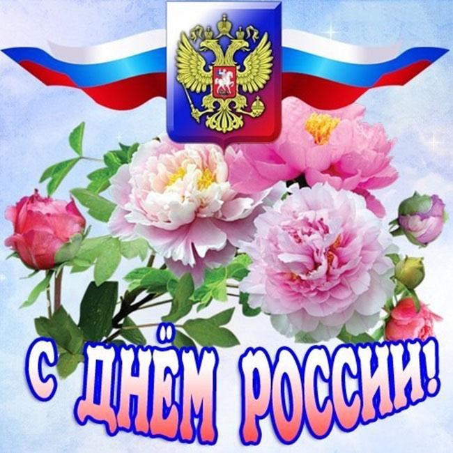 Картинка с поздравлением с днем независимости