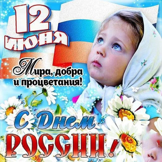 Картинки поздравления с днем россии 2019, поздравления днем рождения