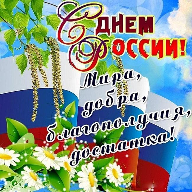 Открытки с днем россии поздравление к открытке