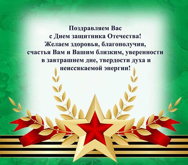 ❶Поздравления с 23 февраля с именем саша|Переделанная на 23 февраля|60 Best Поздравления, пожелания, открытки images|Одинцовский лицей №6 6