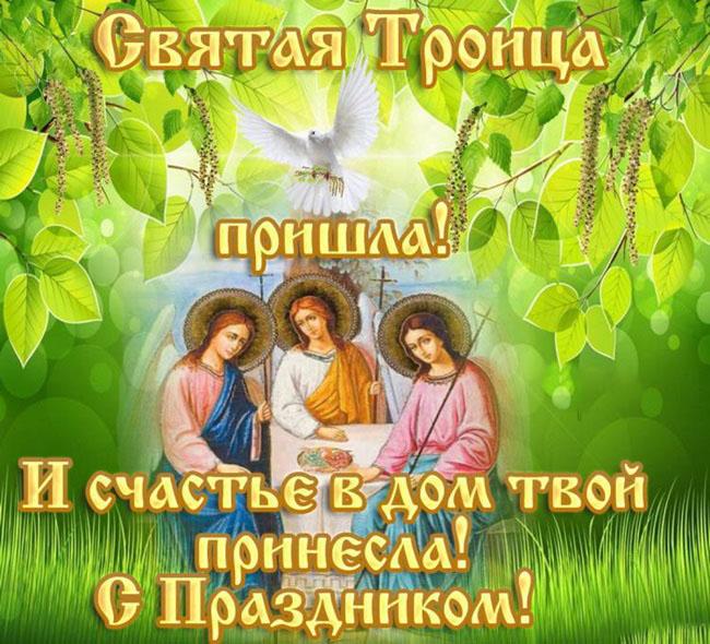Картинки стихи с троицей
