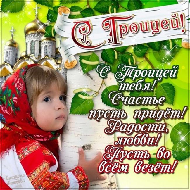 https://strana-sovetov.com/wp-content/uploads/krasivye-otkrytki-s-troitsey-2019-goda-4.jpg