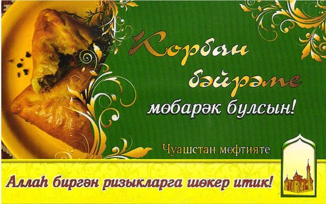 Обнаженными девушками, открытки с праздником курбан-байрам на татарском языке все