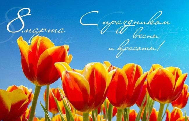 Картинки и открытки с 8 марта 2019 года: красивые с цветами и пожеланиями, поздравлениями. Советские открытки 50-60 и 70-80 годов с 8 марта