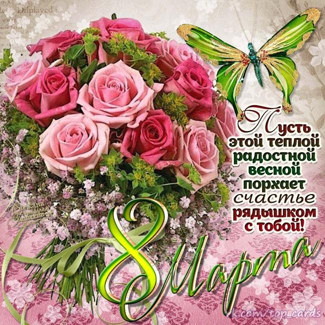 Поздравления с 8 мартом открытки с поздравлением
