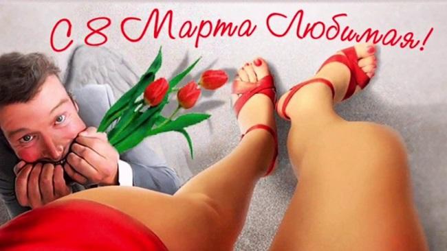 Поздравление с 8 марта любимой девушке картинки прикольные, всем