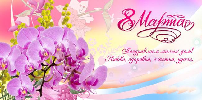 Открытка с наступающим с 8 марта для коллег женщин
