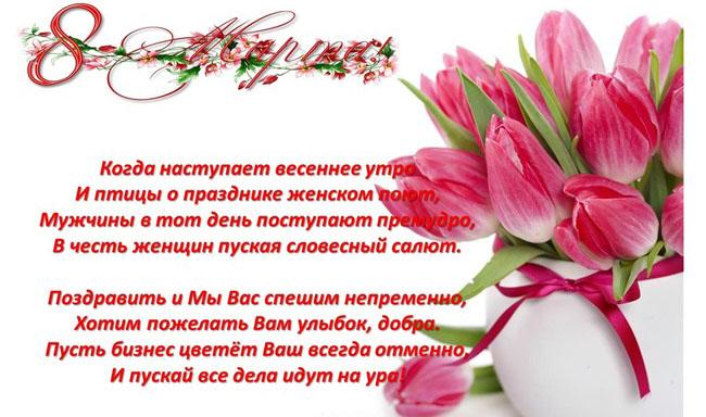 День прекрасных женщин поздравления фото 946