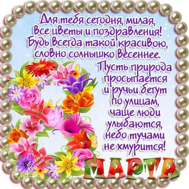 Всегда, картинки поздравления в стихах с 8 марта маме