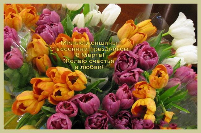 Прикольные картинки с цветами с пожеланиями, мая открытку