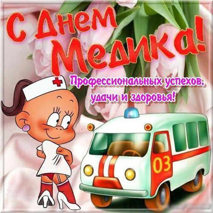 Подруге, открытка лучшему врачу скорой помощи