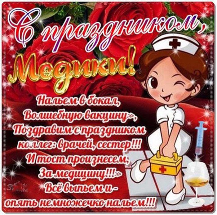 Прикольные открытки поздравления с днем медика