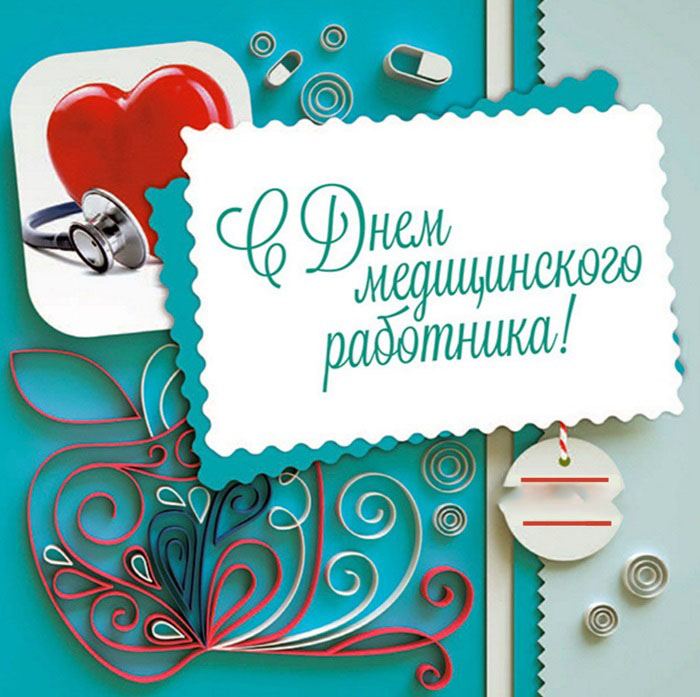 Поздравление, открытки день медицинского работника