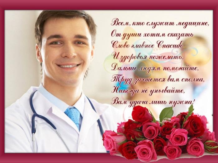 Для детей, открытки с днем медика студентов