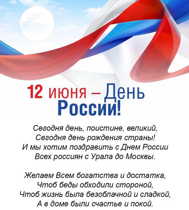 Поздравления картинках, с днем россии открытки со стихами