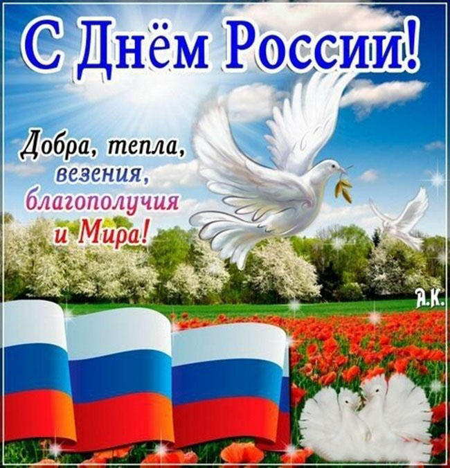 Для детей, поздравление с днем россии