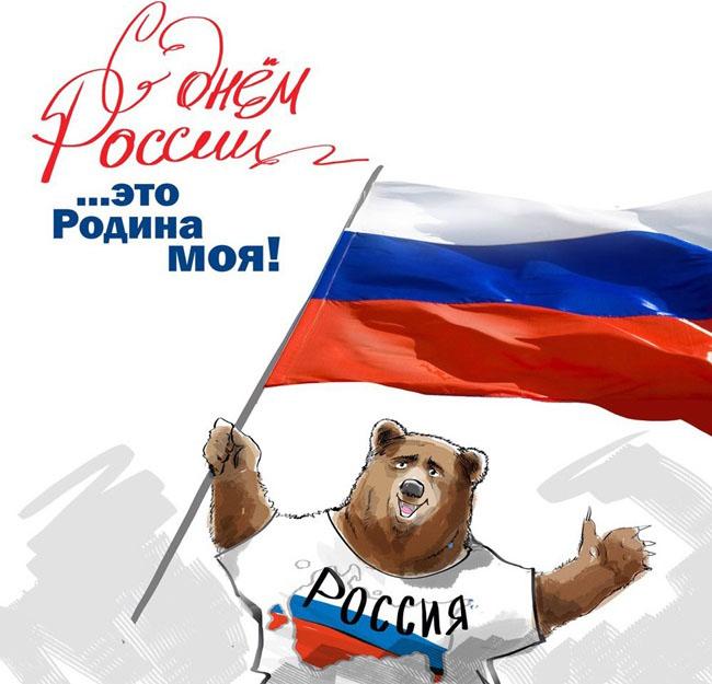 Днем рождения, с днем россии картинки прикольные с надписями