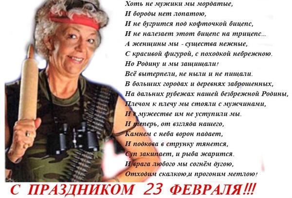 Поздравления с 23 февраля женщинам медикам открытки