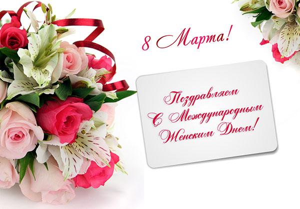 Поздравления на 8 марта учителям принято дарить в последний рабочий день