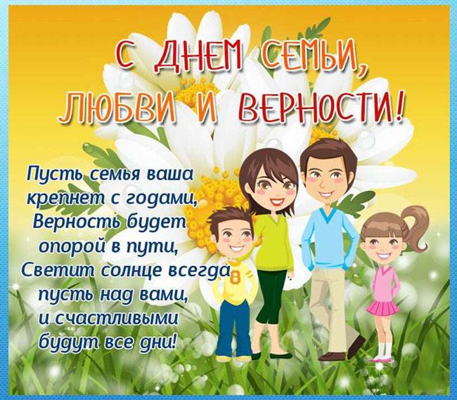 Пожелание на день семьи любви и верности в прозе