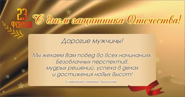 Поздравления с 23 февраля коллегам и сотрудникам на работе
