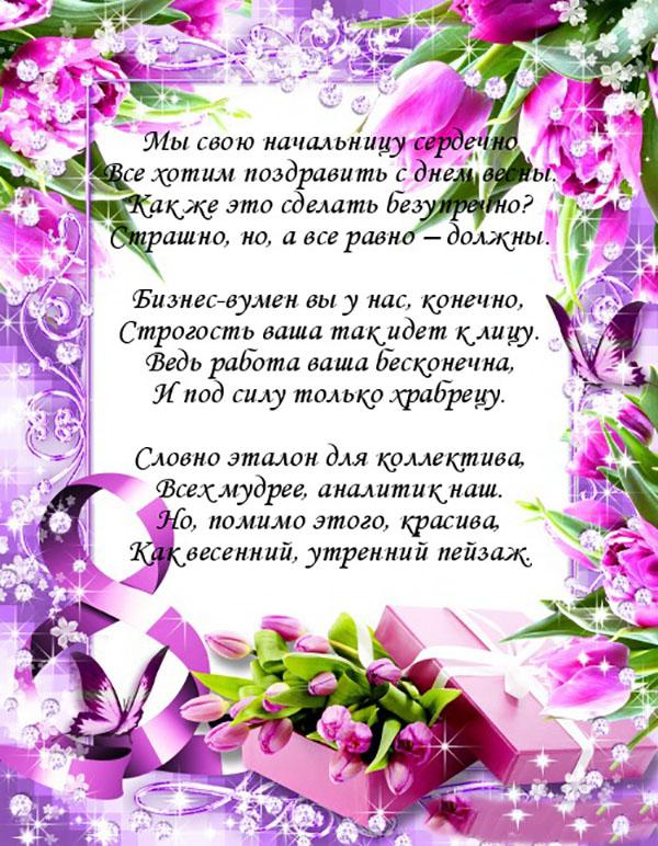 С днем рождения картинки прикольные начальнице женщине в стихах красивые
