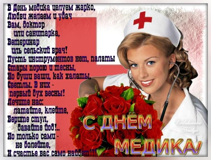 Открытки с поздравление день медика, рисую открытку