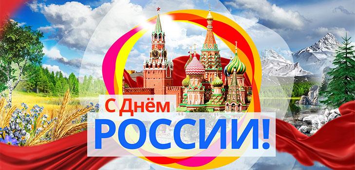 pozdravleniya-s-dnem-rossii-2019-1 Поздравления мужчине на 50-летний юбилей в стихах, прозе и смс