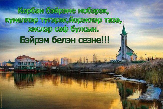 Поздравления картинки на татарском с курбан байрамом, своими руками день