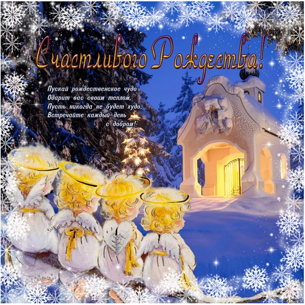 Поздравления с, рождеством другу