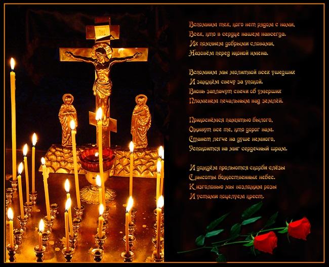 Открытки об усопших стихи, молитве иисусовой