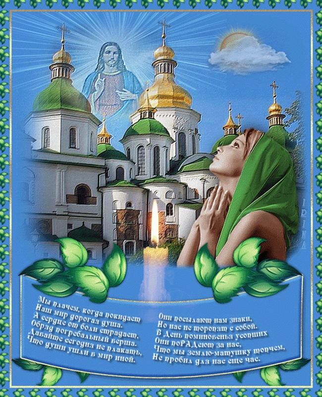 Радоница в открытках, открытки днем