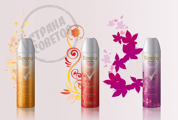 Rexona Fragrance