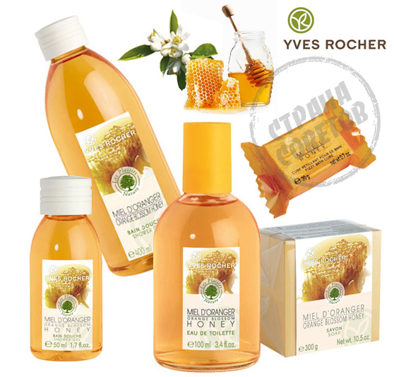 Yves Rocher Les Plaisirs Nature Honey