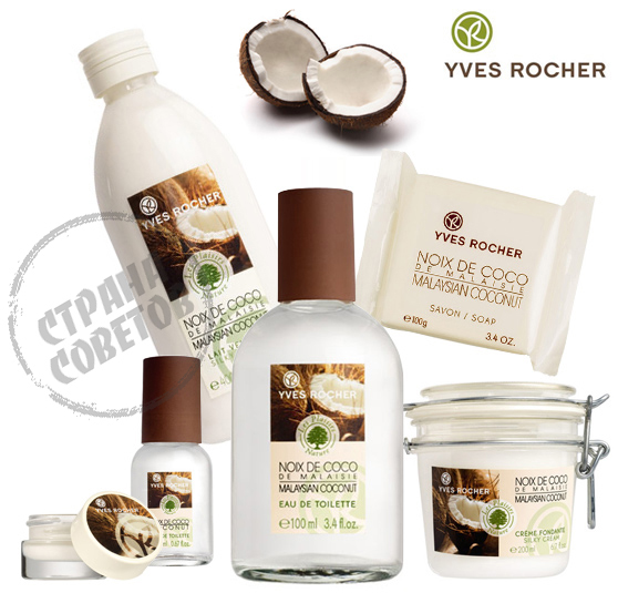 Yves Rocher Les Plaisirs Nature Malaysian Coconut