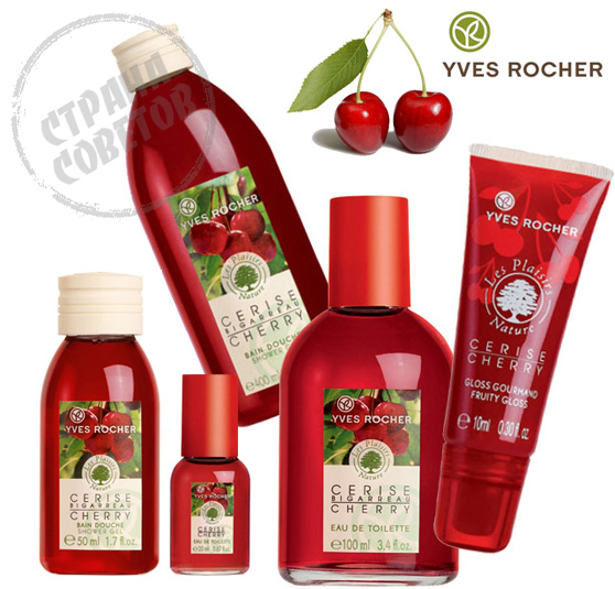 Yves Rocher Les Plaisirs Nature Cherry