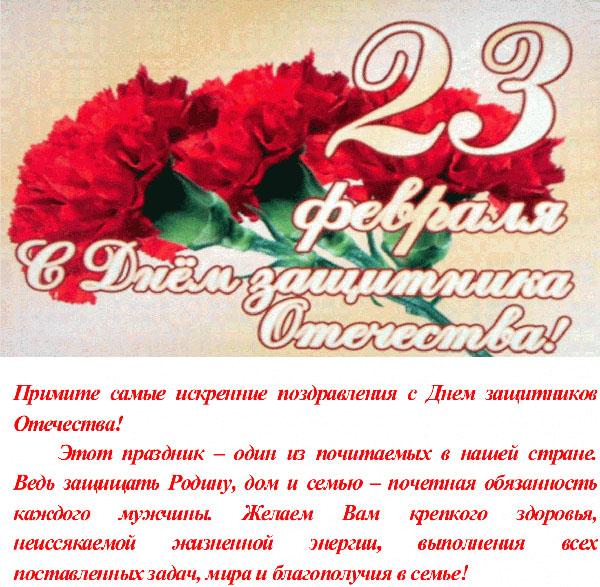 Смс с 23 февраля: прикольные и красивые в стихах и прозе