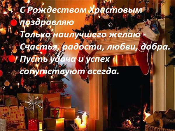 Смс с Рождеством Христовым 2019: короткие красивые поздравления в стихах и прозе