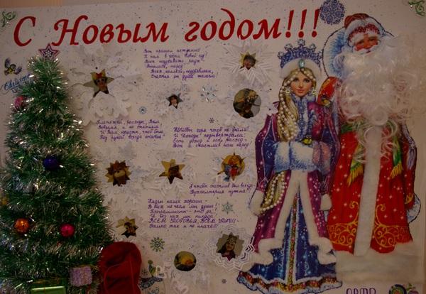 различные пожелания на новый год для стенгазеты в школу играла