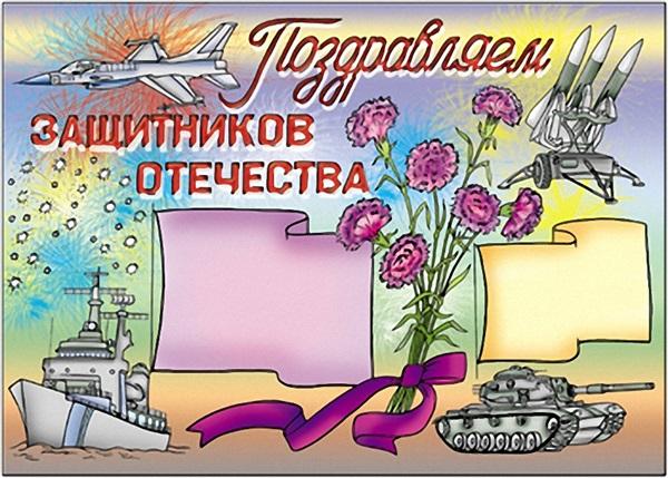 Стенгазета и плакат на 23 февраля своими руками в детский сад, школу и на работу