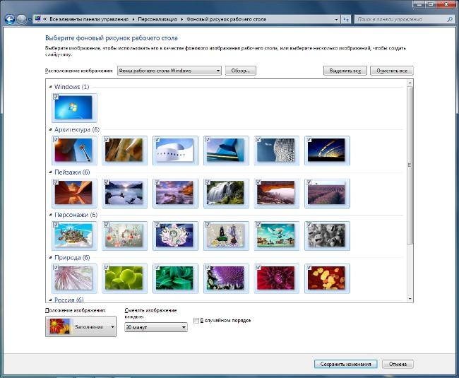 Как сделать персонализацию для windows 7 фото 959