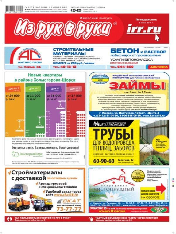 Как добавить свой товар в бесплатной газете частных объявлений «Из ... 23f3117dc6d