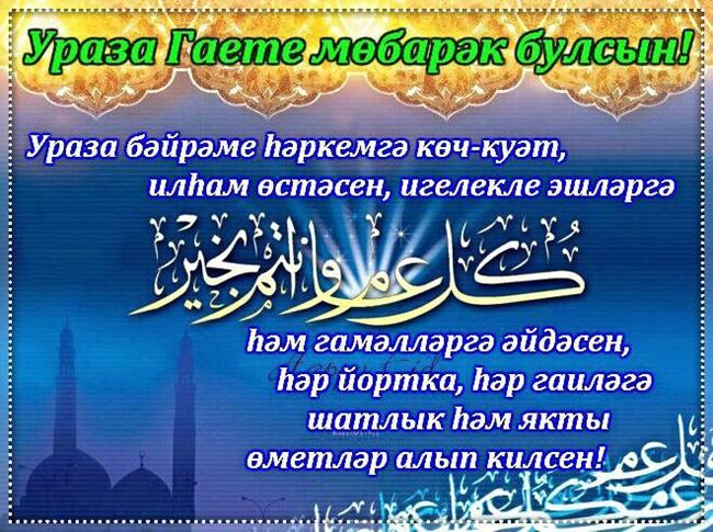 Днем, открытки ураза байрам на татарском языке