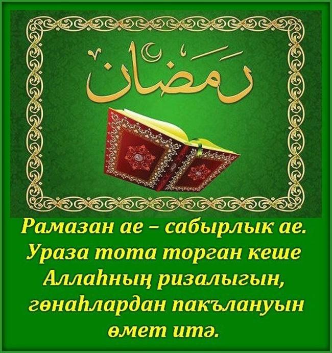 Днем рождения, ураза байрам открытка на татарском