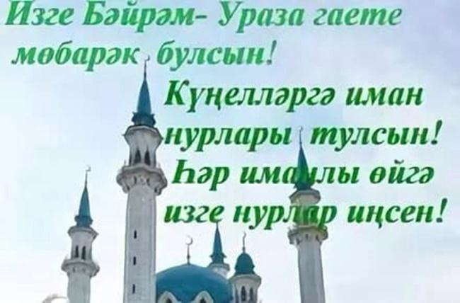 ураза поздравления татарском упражнений штангой домашних