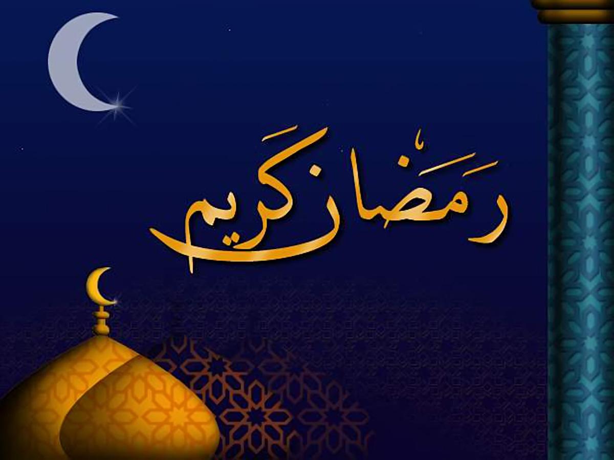 Ситцевой, открытка с рамаданом на арабском