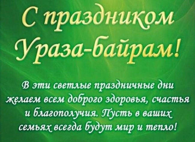 Картинки ураза байрам поздравление на башкирском языке, утро