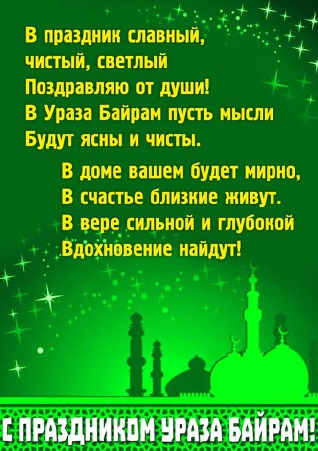 Мой любимый, открытка ураза-байрам на русском